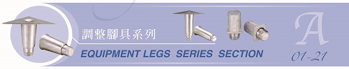Equipment legs series-A series